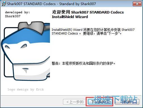 Win8codecs安装教程