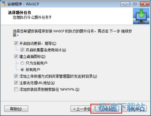 WinSCP安装教程