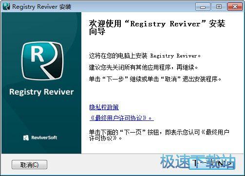 Registry Reviver安装教程