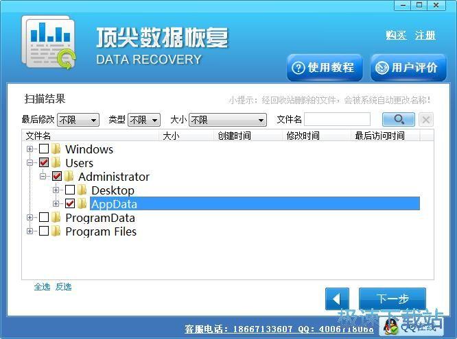 修复误删除文件教程