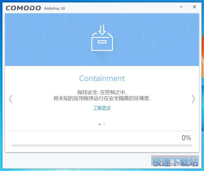 Comodo Antivirus安装教程
