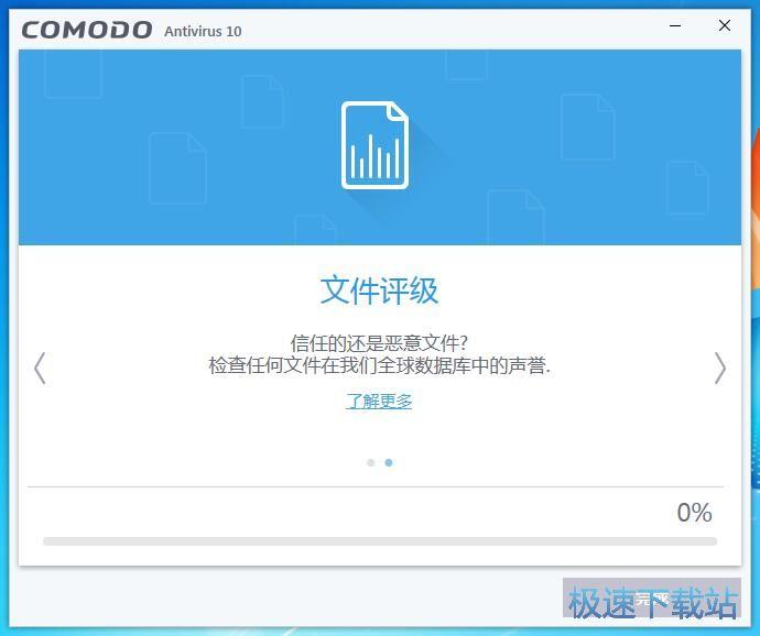 图:Comodo Antivirus安装教程
