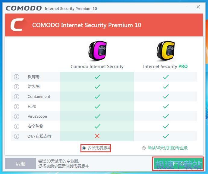 图:科摩安全软件安装教程