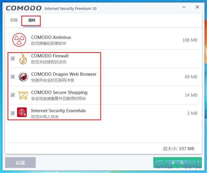 科摩安全软件安装教程