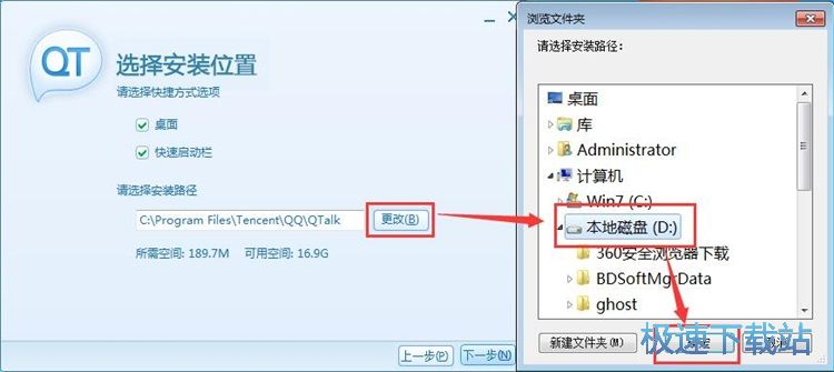 QT�Z音安�b教程