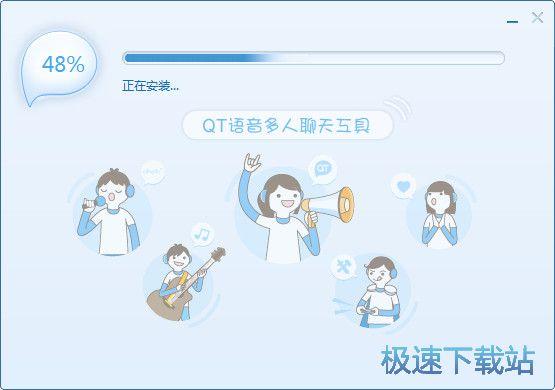 QT语音安装教程