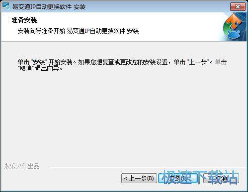 易好用IP自动更换软件安装教程