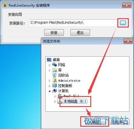 红线隐私保护系统安装教程