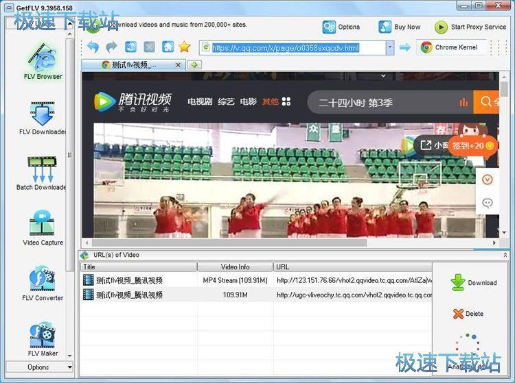 下载FLV视频教程