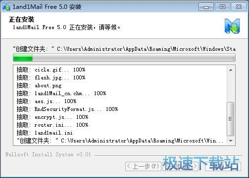 图:双翼邮件群发软件安装教程