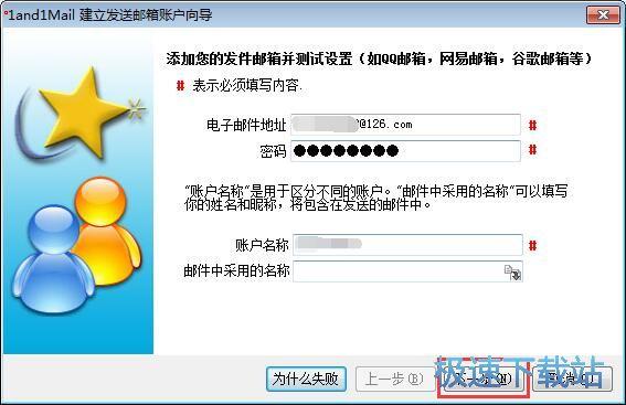 图:添加发送邮箱账号教程