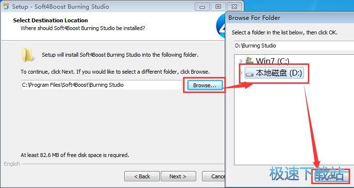 Soft4Boost Burning Studio安装教程