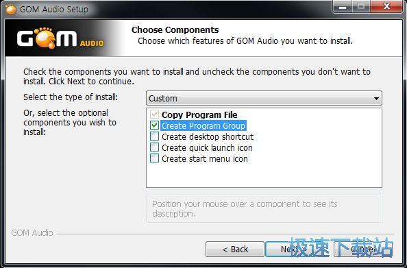 图:GOM Audio安装教程
