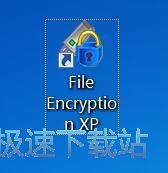 加密和解密文件教程