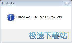 中投�C券合一版安�b教程