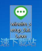 WinEIM安装教程