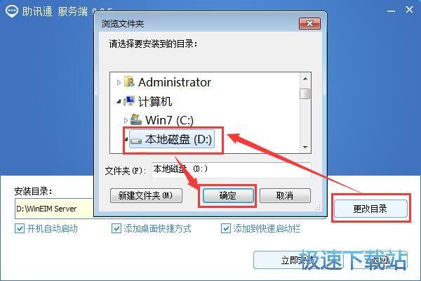 WinEIM Server安装教程