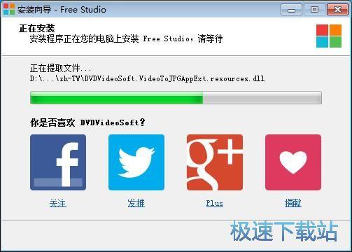 Free Studio安装教程