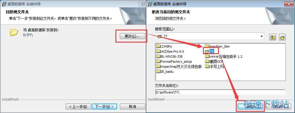 桌面数据库安装教程
