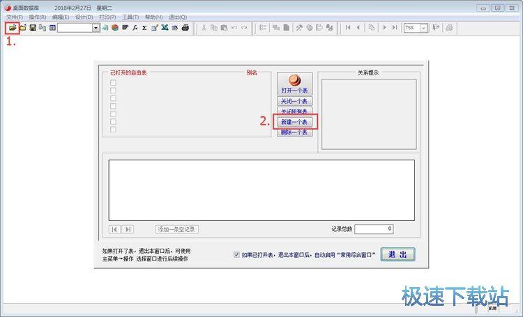 添加数据表教程