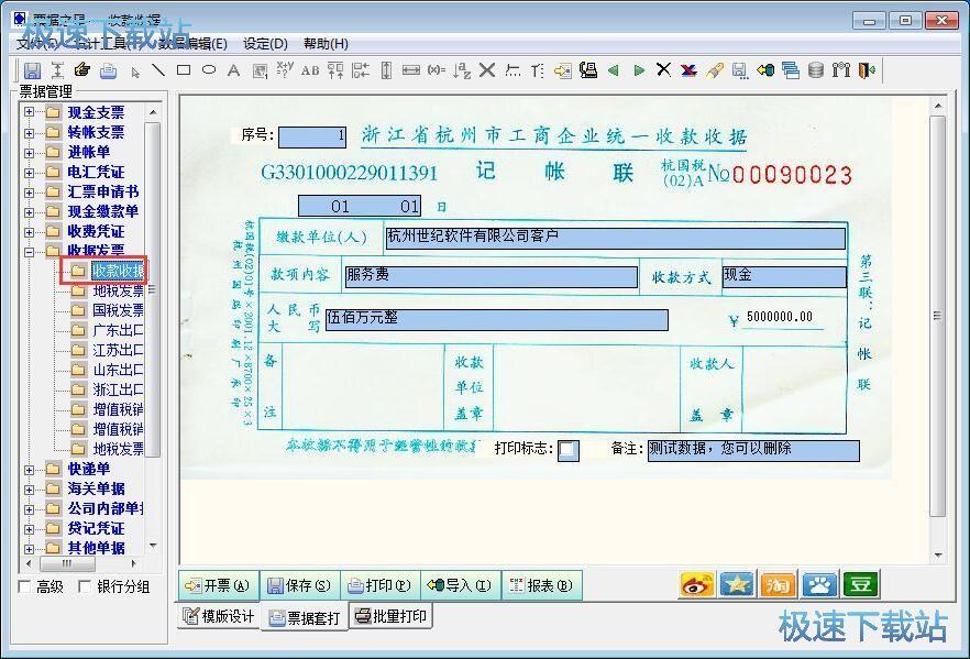图:编辑打印票据教程