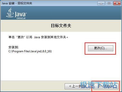 Java安装教程