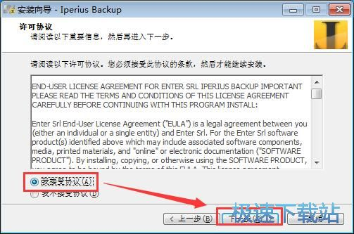 Iperius Backup安装教程