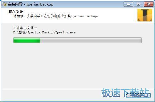图:Iperius Backup安装教程