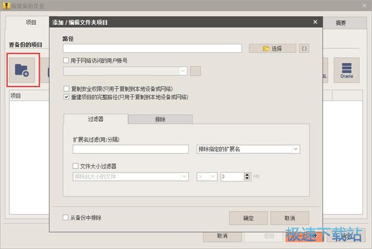 新建文件夹备份任务教程