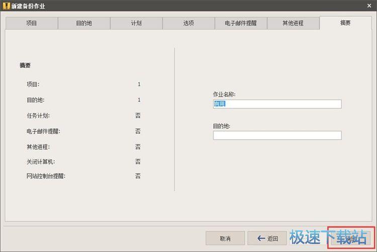 图:新建文件夹备份任务教程
