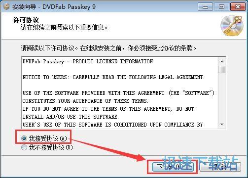 DVDFab Passkey装置教程