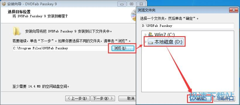 图:DVDFab Passkey安装教程