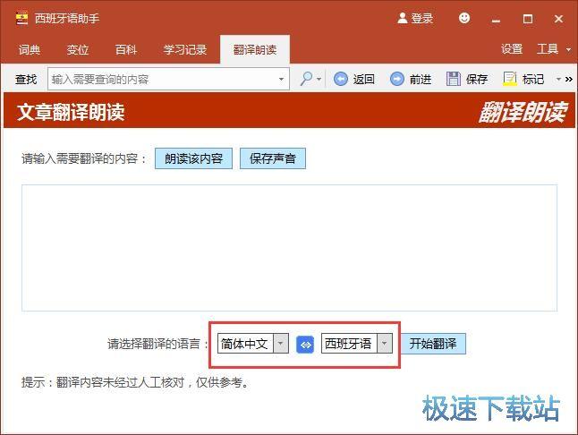 中文翻译西班牙语教程