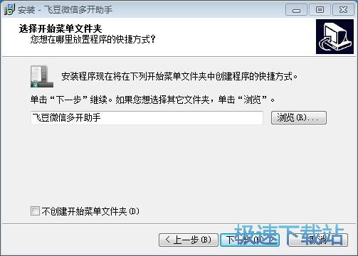 �w豆微信多�_助手安�b教程
