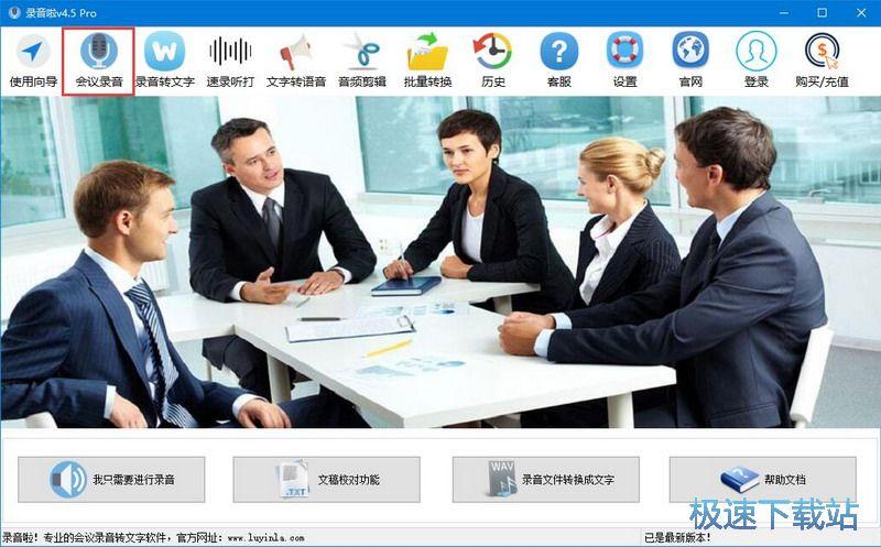 会议录音教程