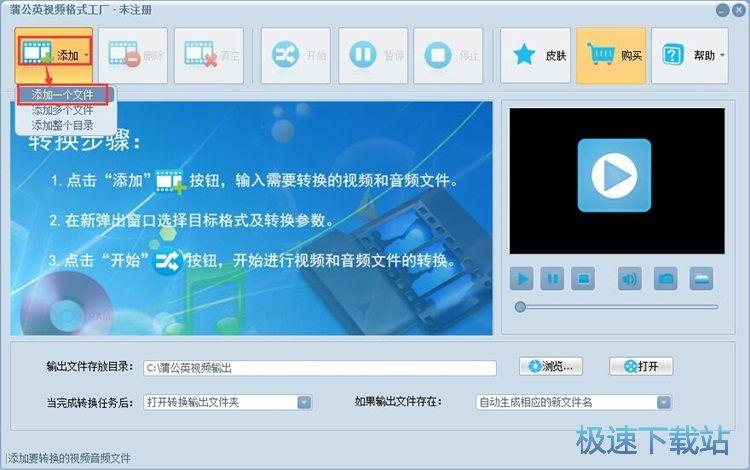 视频格式转换教程