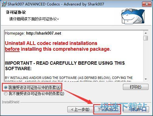 Win7codecs安装教程