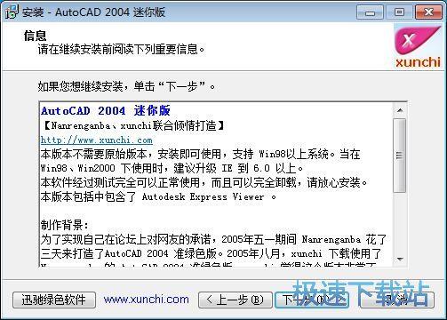 AutoCAD 2004安装教程