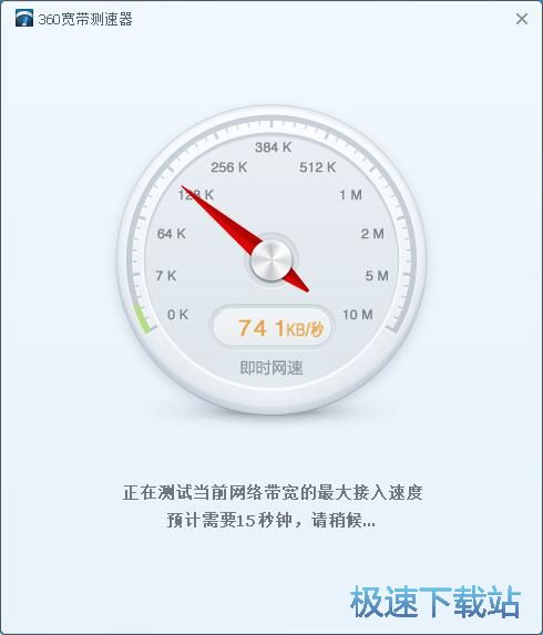 测试宽带速度教程