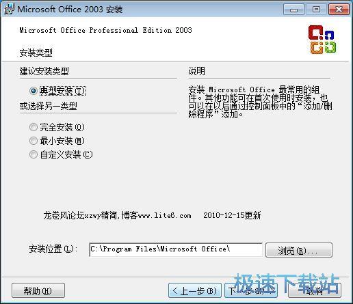 Office2003五合一安�b教程