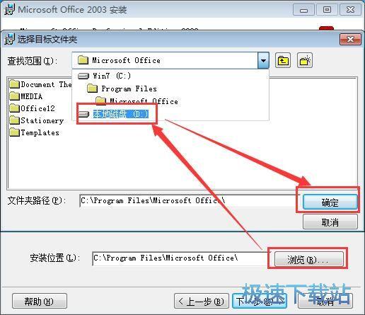 Office2003五合一安装教程