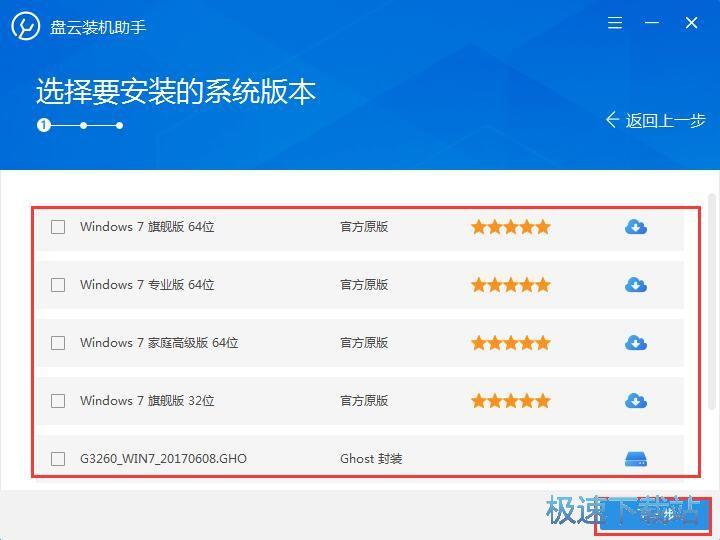 图:重装Win7旗舰版系统教程