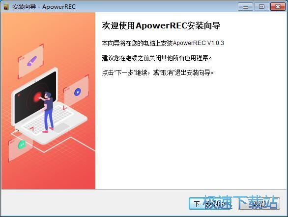 ApowerREC安装教程