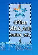 激活Office软件教程