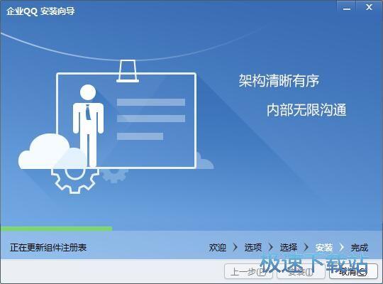企业QQ安装教程