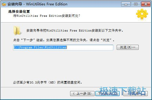 WinUtilities安装教程
