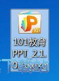 101教育PPT安装教程