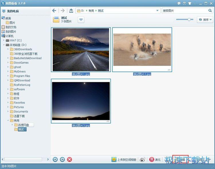 批量转换图片格式教程