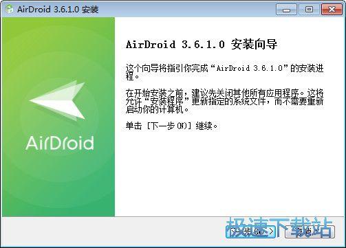 Airdroid3安装教程
