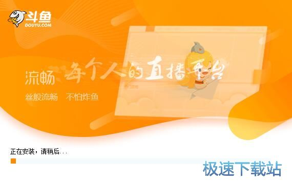 斗�~直播PC客�舳税惭b教程